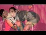 QQQ под музыку Песня про женскую дружбу... - Моя подруга . Picrolla