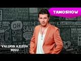 Валичон Азизов - Бигу (Аудио 2014) | Valijon Azizov - Bigu (Audio 2014)