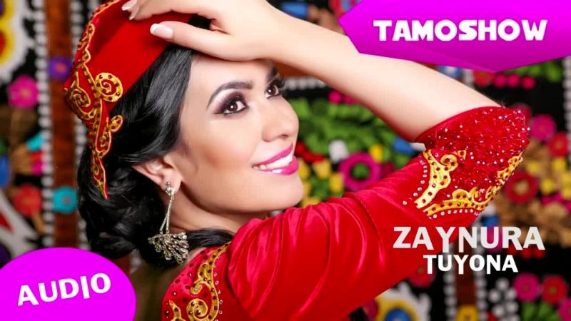Зайнура Пулодова - Туёна (Аудио 2014) | Zaynura Pulodova - Tuyona (Audio 2014)