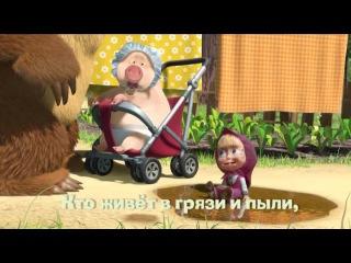 Караоке с Машей.(из М/Ф Маша и медведь)Песенка о чистоте.