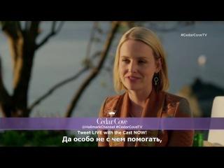 Кедровая бухта Cedar Cove 2 сезон 3 серия English
