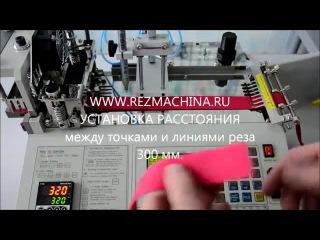 СМ-8РМ Станок для автоматического мерного реза с оплавлением среза и нанесением меток