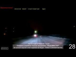 ДТП 13.01.2015 ВИДЕО №342.mp4