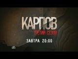 АНОНС | Карпов 3 сезон 7 - 8 серии