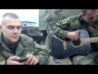 Ратмир Александров - Твой звонок (Сектор газа) пацаны в армии под гитару
