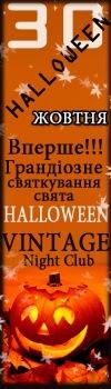 ▓ 30 жовтня ▓Офіційне святкування HALLOWEENа в Калуші ▓ NIGHT CLUB VINTAGE ▓