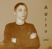 Никита Погорелов, 24 января 1988, Кемерово, id33272205