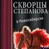 СКВОРЦЫ СТЕПАНОВА в Новосибирске! 25 апреля, кафе-кабаре БРОДЯЧАЯ СОБАКА