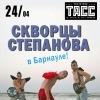 СКВОРЦЫ СТЕПАНОВА в Барнауле! 24 апреля, клуб ТАСС