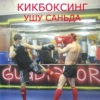 "Клуб ""Fight Rush"""