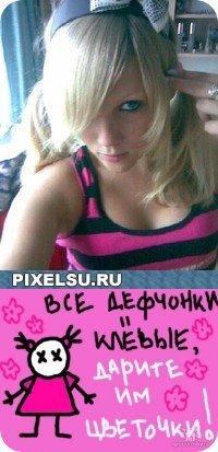 Диана Любимая, 3 декабря 1992, Мончегорск, id22280806