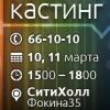 """КАСТИНГ """"МИСС БРЯНСК 2012"""""""
