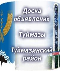 Дать объявление о работе бесплатно без регистрации в туймазах бесплатное объявление о прожаже животных москва