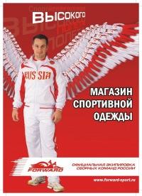 41ad280d5b21 FORWARD - Спортивная одежда Форвард   ВКонтакте