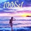 "100 & 1 ""My Trance & Progressive"""