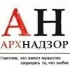 Архнадзор