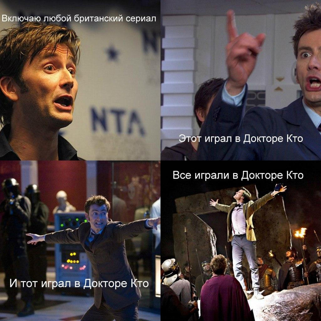 Своими, доктор кто смешные моменты картинки