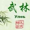 Клуб традиционного угун «Улинь»