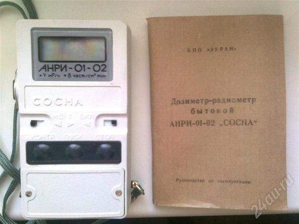 бытовой АНРИ-01-02 «Сосна»