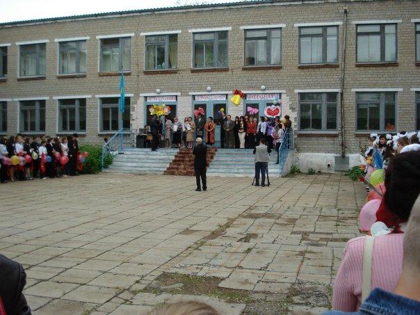 вторая школа