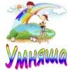 Детский центр развития и творчества Умняша