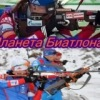 ●●●●●Планета Биатлона~Planet Biathlon●●●●●