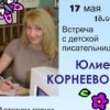 Встреча с детской писательницей Юлией Корнеевой