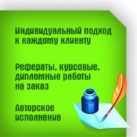 Дипломы курсовые рефераты НИЗКИЕ ЦЕНЫ ВКонтакте Дипломы курсовые рефераты НИЗКИЕ ЦЕНЫ