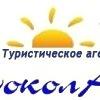 """Туристическое агентство """"СоколА"""""""