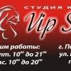 Студия VIP STYLE красоты....