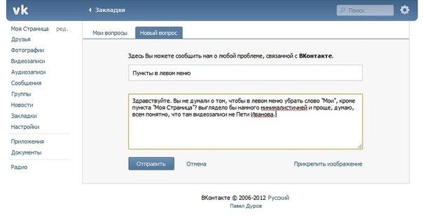 размер аватарки для группы вконтакте: