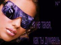 Ирина Жосан, 17 февраля 1990, Херсон, id66761505