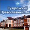 Православная СОШ Арсения Элассонского