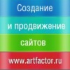 "Дизайн-студия ""АртФактор"""