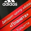 "Дисконт-центр Adidas - Reebok ""ПЛАНЕТА"" Тольятти"