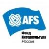 AFS Россия