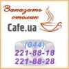 Актуальные новости ресторанов Украины на CAFE.UA