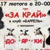 """17 февраля """"ЗА КРАЙ"""" в клубе """"Баррель"""", Славянск."""