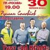 """Великий сольний концерт: """"ЗА КРАЙ"""" в Білій Церкві 30 березня"""