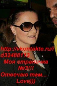 Ната Могилевская