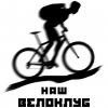 Логотип Наш Велоклуб