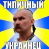 Типичный украинец