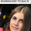 Поиски Екатерины Морозовой г. Оренбург
