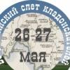 Нижегородский Слёт Поисковиков