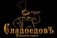 Сладоед Сладоедов