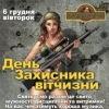 День Захисника Вітчизни!!! 6 Грудня Подільські «