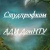 ПРОФСОЮЗНАЯ ОРГАНИЗАЦИЯ АДИ ДонНТУ
