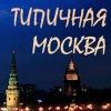 [Typical Moscow] - Типичная Москва