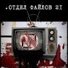 """Отдел Файлов 21""""Файлы Смерти"""""""