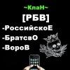 Клан [Российское Братство Воров]